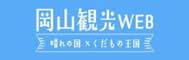岡山観光WEB