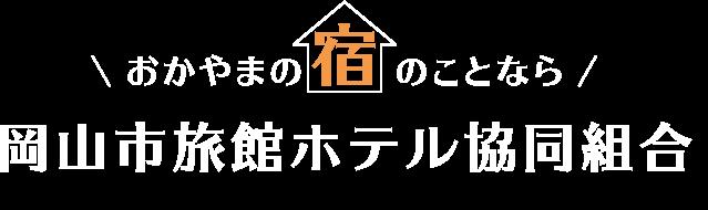 おかやまの宿のことなら岡山市旅館ホテル協同組合